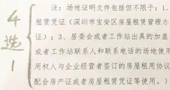 为什么我深圳注册公司地址又被驳回?