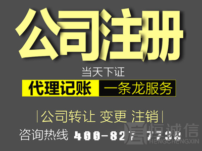深圳注册公司办理营业执照流程及费用