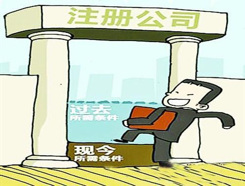 北京公司注册,公司注册