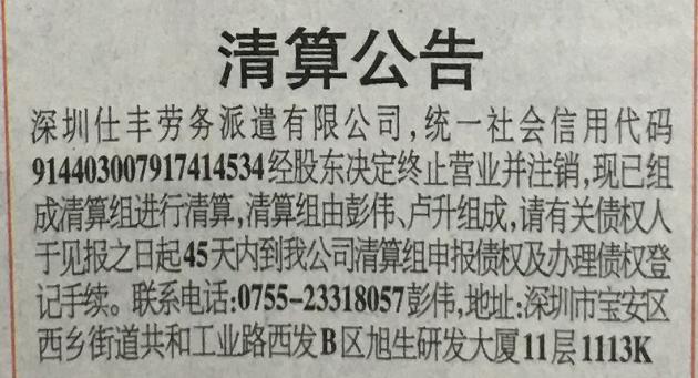 深圳注销公司流程