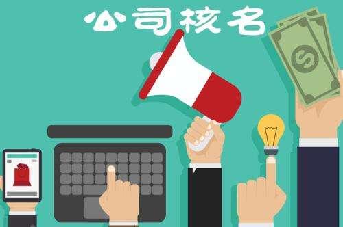 注册深圳公司核名条件及注意事项