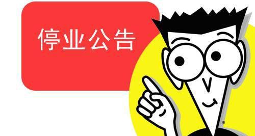 深圳注销公司想要保留营业执照暂时停业可以吗