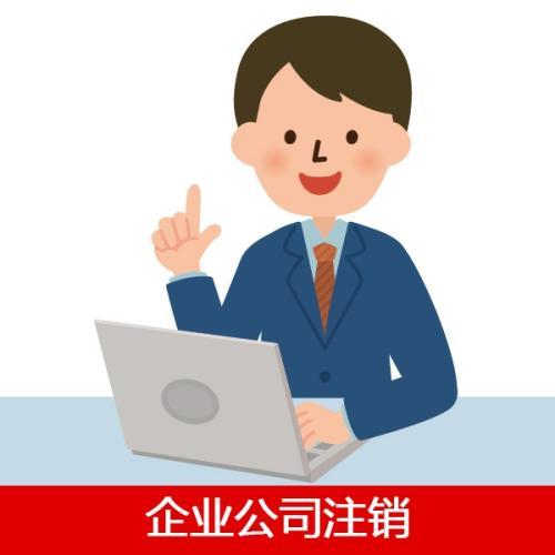 注销深圳公司,但是有股东不同意怎么办?