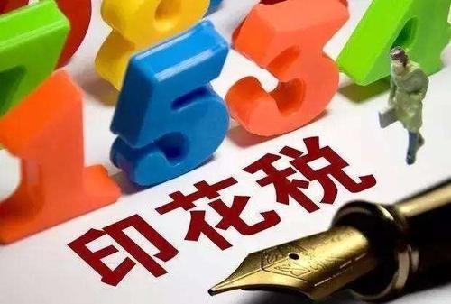 深圳注销公司的时候,印花税怎么交?