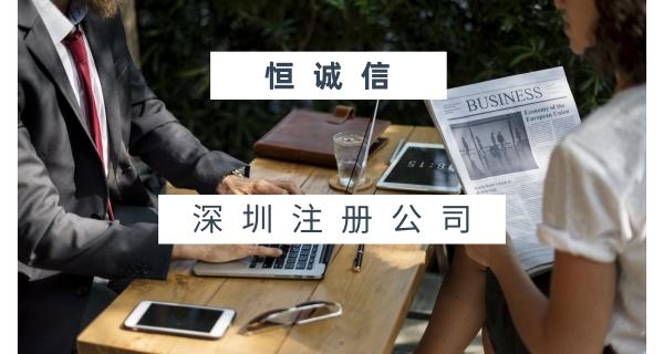深圳代理注册公司哪家好?