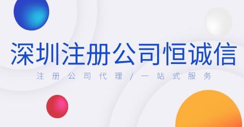 深圳注册公司常见的错误