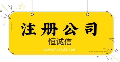 深圳注册公司怎么正确的选择合理的经营范围