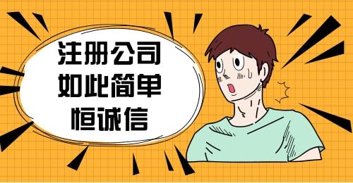 「深圳注册公司条件」注册地址证明如何办理