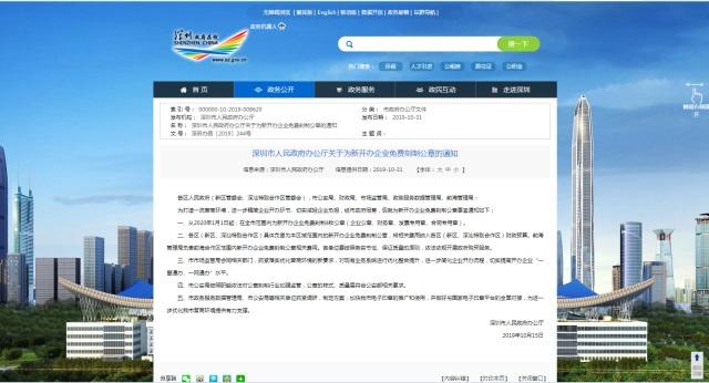 深圳注册公司新规定:取消企业刻章费用,实现0元注册公司