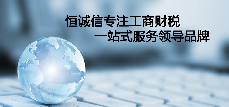 在深圳注册公司有哪些流程需要知晓