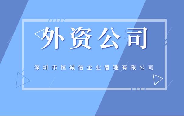 深圳注册外资公司条件